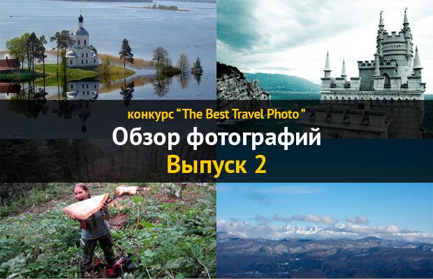 Обзор фотографий участников конкурса «The Best Travel Photo». Выпуск 2