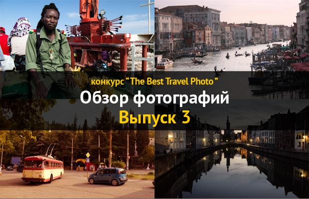 Обзор фотографий участников конкурса «The Best Travel Photo». Выпуск 3