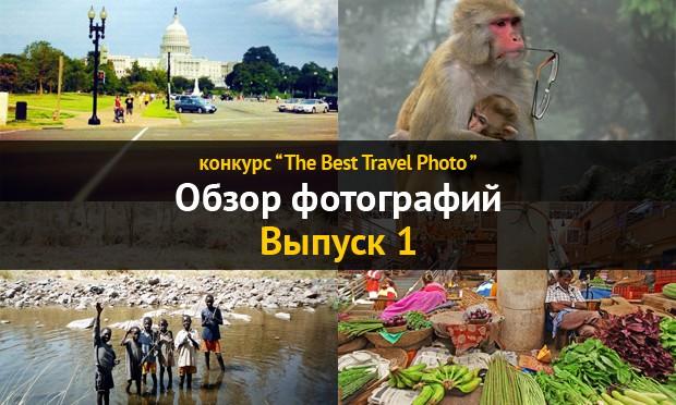 "Обзор фотографий участников конкурса ""The Best Travel Photo"""