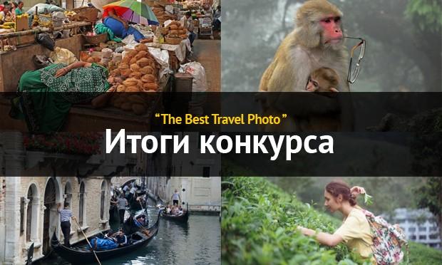 Конкурс The Best Travel Photo. Награждение победителей!