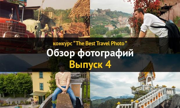 Обзор фотографий участников конкурса «The Best Travel Photo». Выпуск 4 и последний