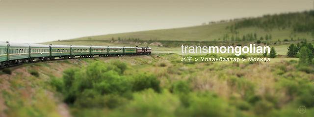Видео: Trans-mongolian, долгая поездка в поезде